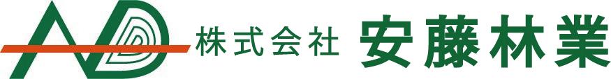 株式会社安藤林業